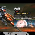 【モンハンダブルクロス・MHXX】全14武器種の新狩技を画像付きで公開!
