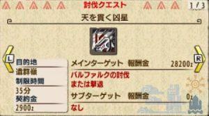 G1 クロス キークエ ダブル モンハン